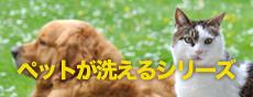 ペットが洗えるシリーズ
